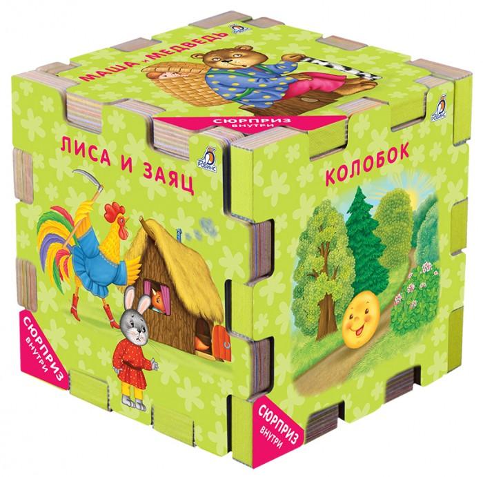 книжки игрушки робинс книжный конструктор азбука Книжки-игрушки Робинс Книжный конструктор Сказочный кубик 978-5