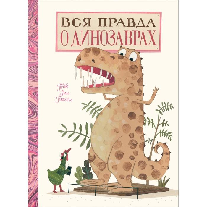 Энциклопедии Росмэн Энциклопедия Вся правда о динозаврах