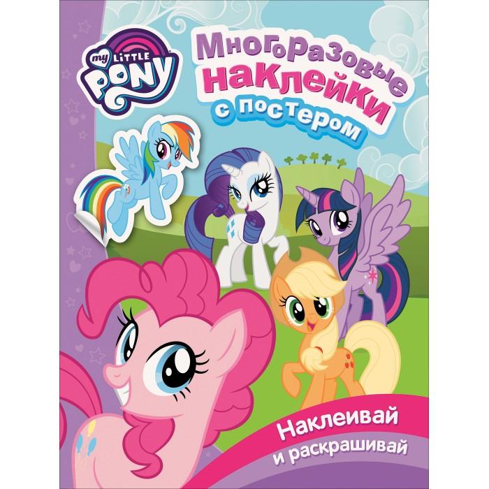 Детские наклейки Май Литл Пони (My Little Pony) Альбом Многоразовые супернаклейки с постером цена 2017