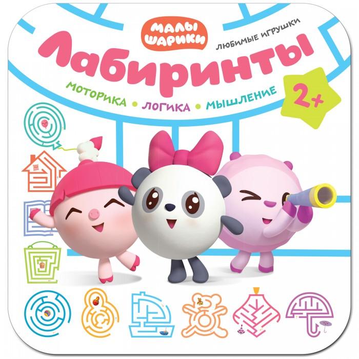 Фото - Развивающие книжки Малышарики Лабиринты. Любимые игрушки малышарики лабиринты любимые игрушки