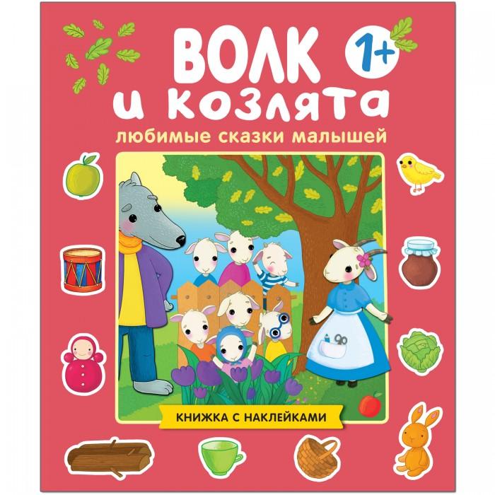 Книжки с наклейками Мозаика kids Любимые сказки малышей. Волк и козлята волк и козлята и другие сказки