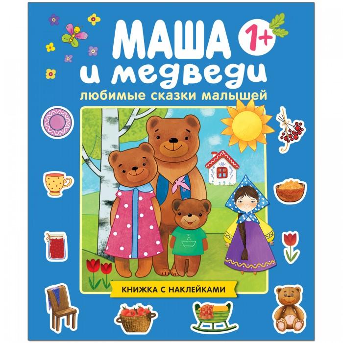 Книжки с наклейками Мозаика kids Любимые сказки малышей. Маша и медведи вилюнова в ред любимые сказки малышей маша и медведи книжка с наклейками