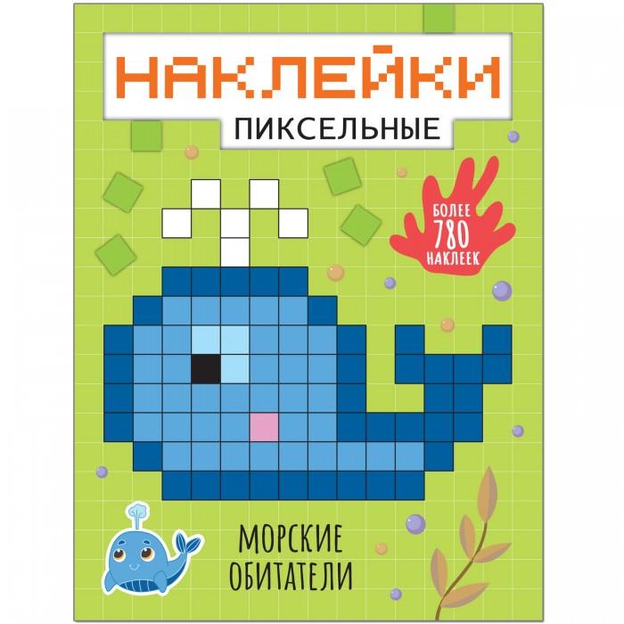 Книжки с наклейками Мозаика kids Пиксельные наклейки. Морские обитатели