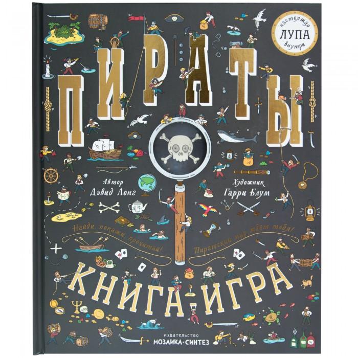 Купить Развивающие книжки, Мозаика kids Найди и покажи Книга с лупой Пираты