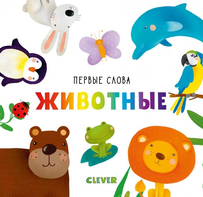 clever познаем мир вместе животные Развивающие книжки Clever Уткина О. Фотокнига 4 Первые слова Животные