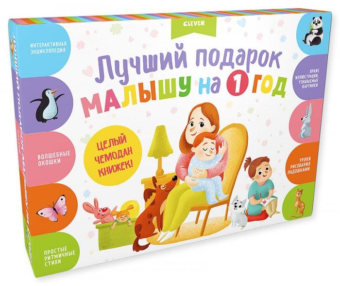 Купить Раннее развитие, Clever Комплект из 4 книг Лучший подарок малышу на 1 год