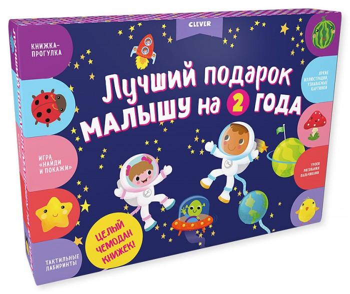 Купить Раннее развитие, Clever Комплект из 4 книг Лучший подарок малышу на 2 года