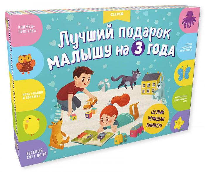 Купить Раннее развитие, Clever Комплект из 4 книг Лучший подарок малышу на 3 года