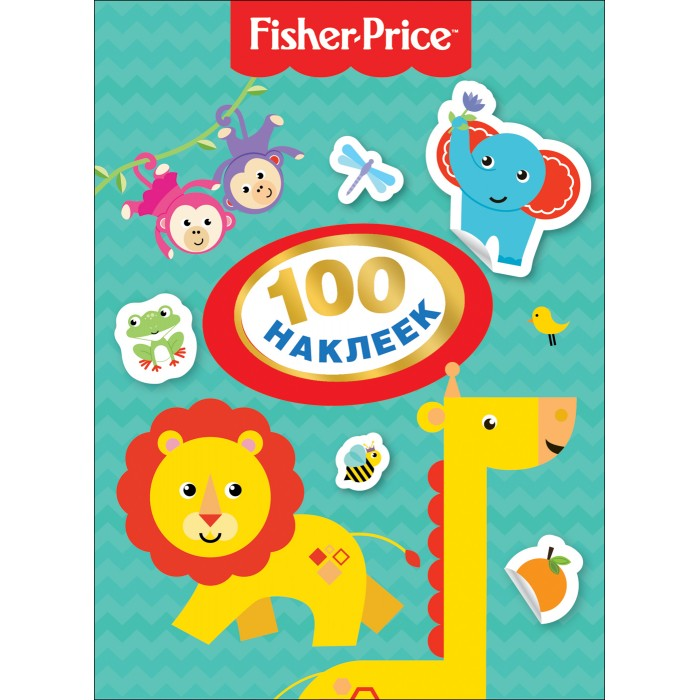 Fisher Price 100 наклеек 36077