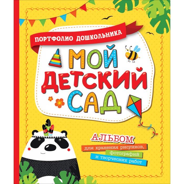Фото - Фотоальбомы и рамки Росмэн Мой детский сад (Портфолио дошкольника) детский крем для лица 0 60 мл mommy care новорожденные