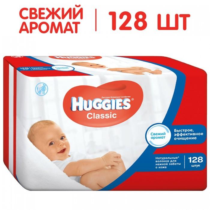 Салфетки Huggies Влажные салфетки Classic 128 шт. салфетки томдом илитон