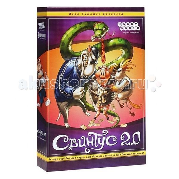 Купить Настольные игры, Hobby World Настольная игра Свинтус 2.0