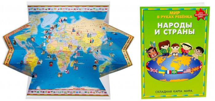 Атласы и карты Ди Эм Би Карта Мир в руках ребенка Народы и страны ISBN 978-5-93684-094-4