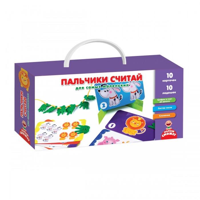 Развивающие игрушки Vladi toys Пальчики считай для самых маленьких vladi toys игра для самых маленьких зверобус с мешочком