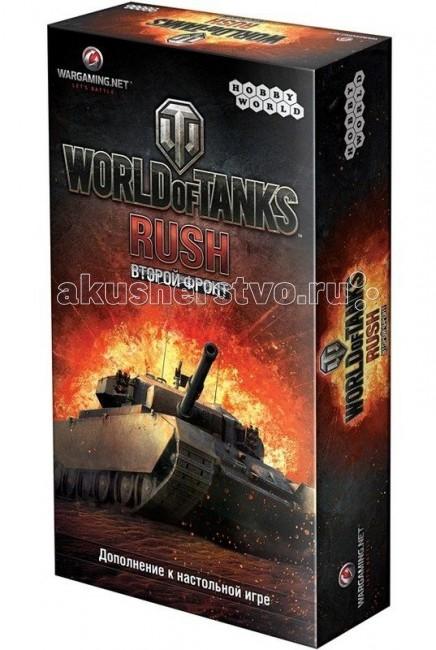 Настольные игры Hobby World Настольная игра World of Tanks Rush Второй Фронт настольная игра hobby world hobby world настольная игра world of tanks rush