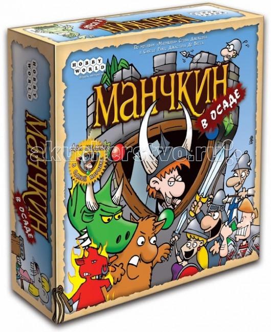 Hobby World Настольная игра Манчкин в осаде