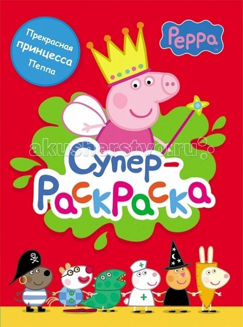 Раскраски Свинка Пеппа (Peppa Pig) Прекрасная принцесса Пеппа Суперраскраска (красная) подарочный набор посуды пеппа принцесса peppa pig