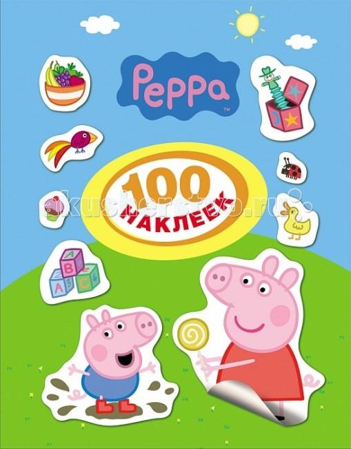 Детские наклейки Свинка Пеппа (Peppa Pig) 100 наклеек цена и фото