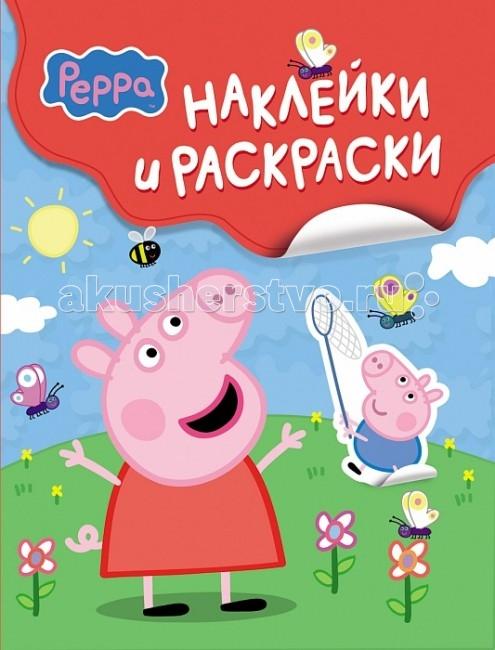 Раскраски Свинка Пеппа (Peppa Pig) Свинка Пеппа. Наклейки и раскраски рюкзачок средний свинка пеппа космос peppa pig