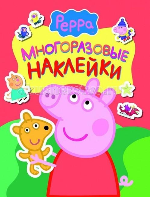 Детские наклейки Свинка Пеппа (Peppa Pig) Свинка Пеппа. Многоразовые наклейки наклейки свинка пеппа 100 шт