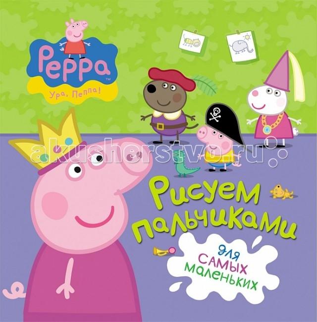 Раскраски Свинка Пеппа (Peppa Pig) Рисуем пальчиками (зеленая) набор для лепки peppa pig свинка пеппа