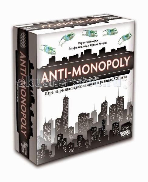Hobby World Настольная игра АнтимонополияНастольная игра АнтимонополияHobby World Настольная игра 1269/10851 Антимонополия.  Что такое Антимонополия? Антимонополия - совокупность мер, конечной целью которых является ограничение свобод в предпринимательской деятельности. Антимонополия - другой взгляд на настольную игру Монополию, созданную почти век назад. Сюжет игры взят из заголовков современных газет: мелкие предприниматели пытаются выжить в неравной борьбе с безжалостными монополистами.  В мире реального бизнеса все участники рынка борются за прибыль, но добиваются её разными путями. Конкуренты сдерживают цены, чтобы получить доход за счёт объёма продаж, а монополисты уничтожают конкурентов, чтобы потом уже завысить цены.В настольной игре Антимонополия игроки поделены на конкурентов и монополистов и подчиняются разным правилам на пути к богатству. Именно эта идея чёткого разделения игроков на группы и подчинения их разным правилам делает Антимонополию революционной игрой в её консервативном жанре!  Основные отличия игры Антимонополия от игры Монополия: Вы за свободную конкуренцию? стройте на любой улице поддерживайте приемлемые цены управляйте спросом и предложением участвуйте в ценовых войнах.  Вы строите монополистическую империю? стройте в городах, где вы завладели несколькими улицами дерите за постой втридорога ограничивайте предложение не взыщите, если за ценовой сговор вас бросят за решётку...  В набор входит: поле правила 3 синих деревянных фишки монополисты 3 зеленых деревянных фишки конкуренты 25 карт монополиста 25 карт конкурента 28 карт владений 2 кубика 35 домов 15 отелей деньги: 50 банкнот по 1 Евро 40 по 5 Евро 50 по 10 Евро 50 по 50 Евро 50 по 100 Евро 20 по 500 Евро.<br>