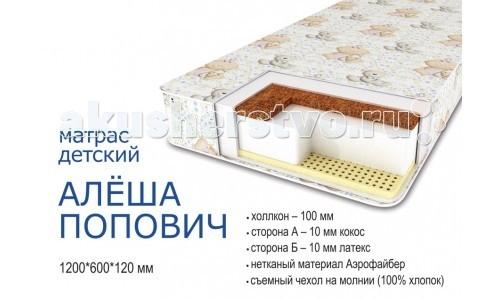 Матрас Сонная сказка Алеша Попович Люкс 120х60х12