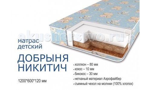 Матрас Сонная сказка Добрыня Никитич Эконом (Классик) 120х60х12