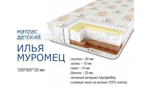 Матрас Сонная сказка Илья Муромец Люкс 120х60х12