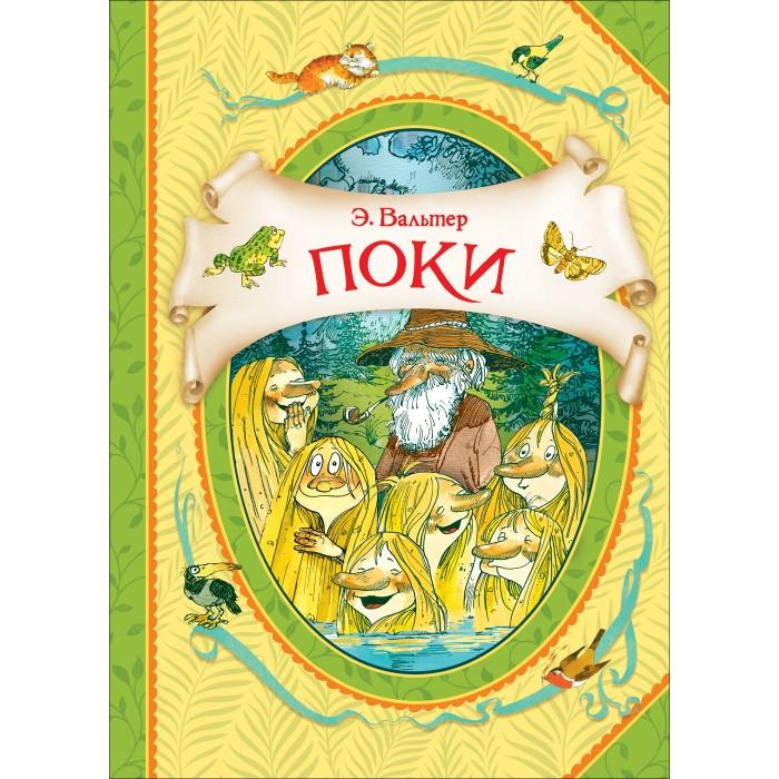 Художественные книги Росмэн Э.Вальтер Поки