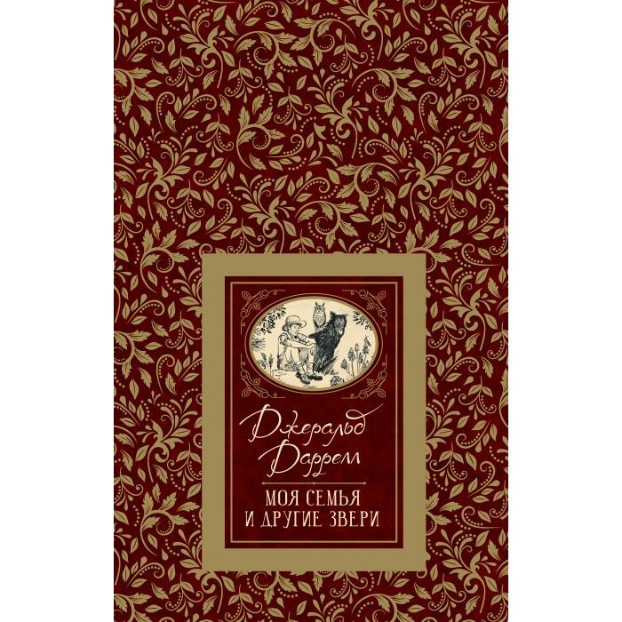 Купить Художественные книги, Росмэн Дж.Даррелл Моя семья и другие звери