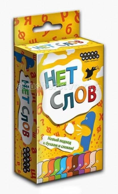Настольные игры Hobby World Настольная игра Нет Слов настольная игра hobby world нет слов учим английский 1282