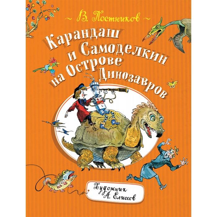 Художественные книги Росмэн В.Постников Карандаш и Самоделкин на острове Динозавров