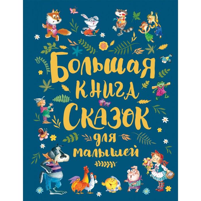 Художественные книги Росмэн Большая книга сказок для малышей