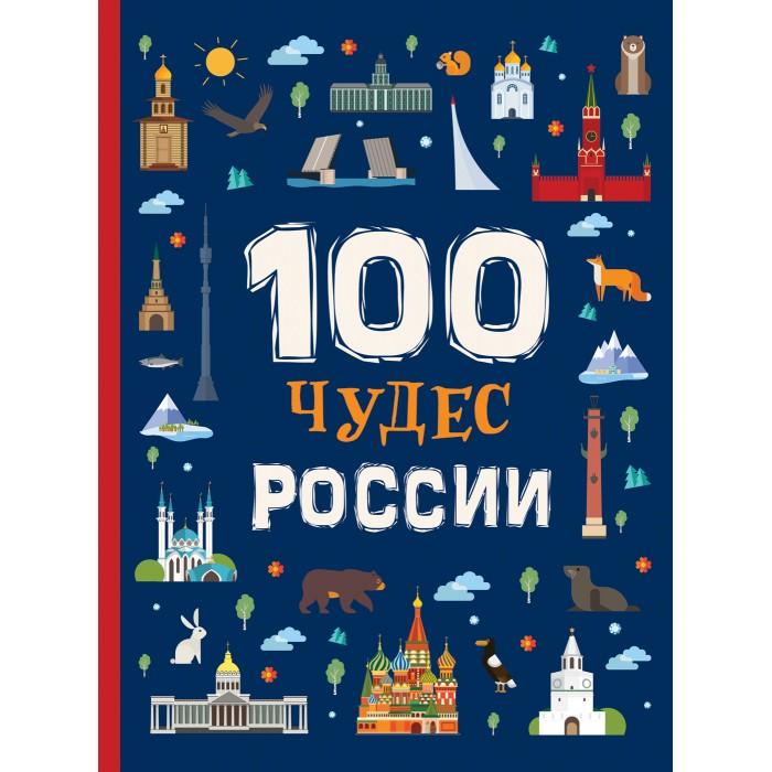 Энциклопедии Росмэн 100 чудес России недорого