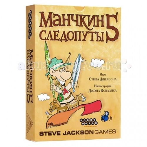 Настольные игры Hobby World Настольная игра Манчкин 5. Следопуты настольная игра озэто за рулем 5 480749