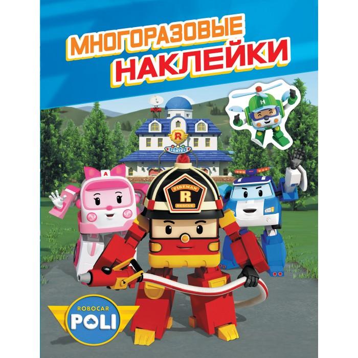 Книжки с наклейками Робокар Поли (Robocar Poli) Многоразовые наклейки 35761 вовикова о худ рыцари многоразовые наклейки