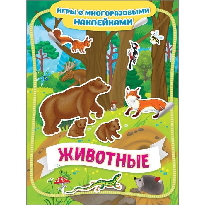 Книжки с наклейками Росмэн Игры с многоразовыми наклейками Животные недорого