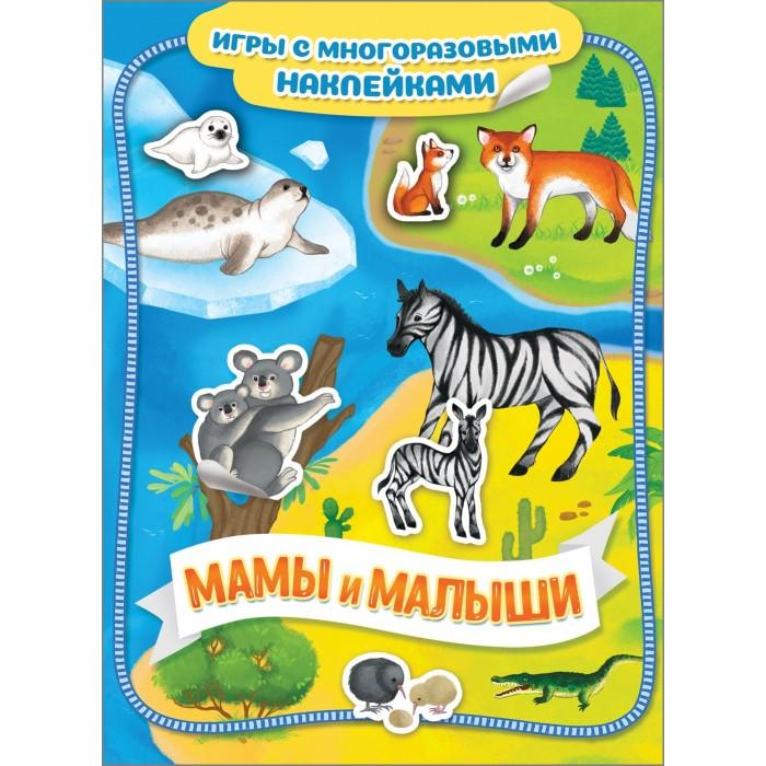 Книжки с наклейками Росмэн Игры с многоразовыми наклейками Мамы и малыши котятова н и транспорт игры с многоразовыми наклейками