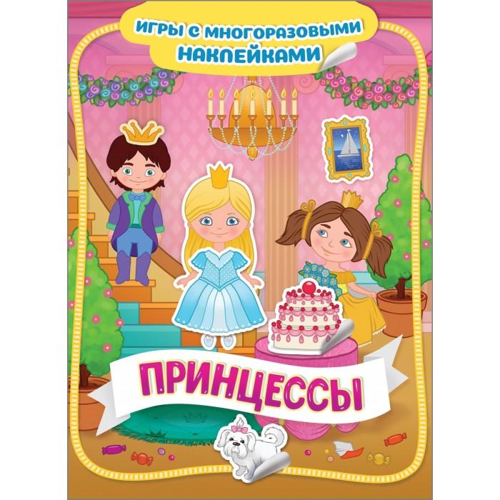 Фото - Книжки с наклейками Росмэн Игры с многоразовыми наклейками Принцессы росмэн книжка с многоразовыми наклейками на ферме