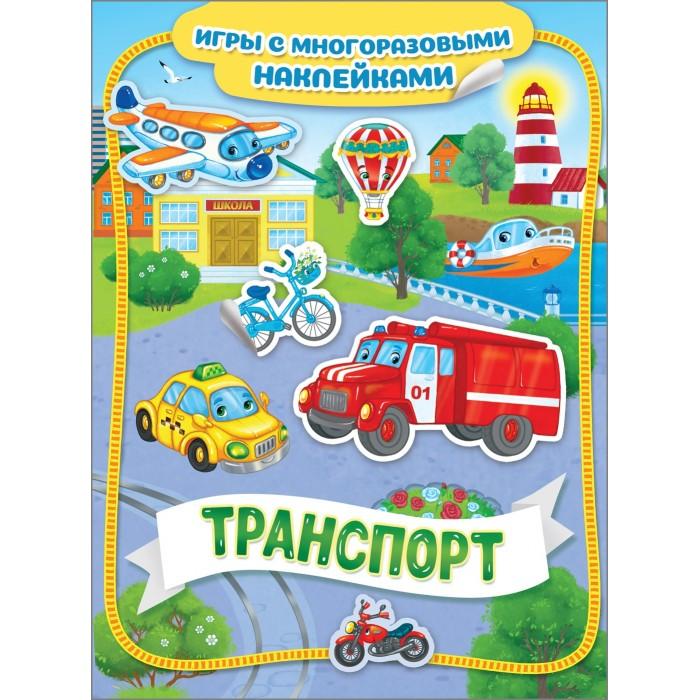 Книжки с наклейками Росмэн Игры с многоразовыми наклейками Транспорт котятова н и транспорт игры с многоразовыми наклейками