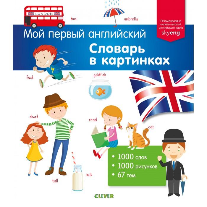 Купить Раннее развитие, Clever Словарь в картинках Мой первый английский