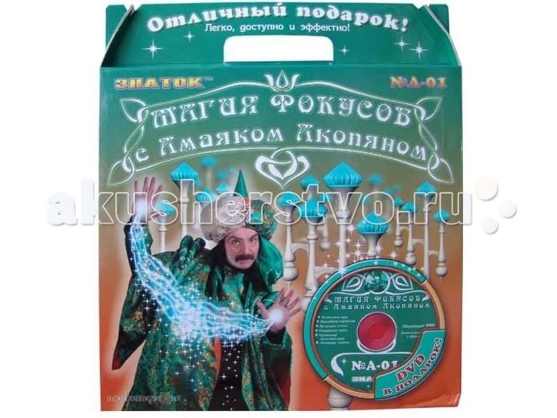 Наборы для творчества Знаток Магия фокусов с Амаяком Акопяном набор АН-001 магия фокусов с амаяком акопяном 1 зеленый с dvd новосибирск