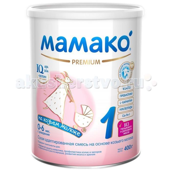 Молочные смеси Мамако 1 Молочная смесь на основе козьего молока 400 г friso молочная смесь frisolak 3 с dha 1 3 года 400 гр 8716200354820