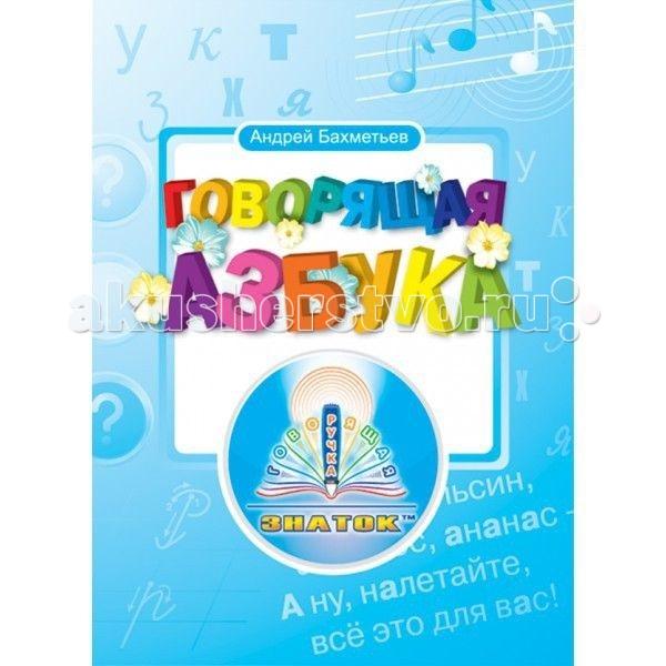 Обучающие книги Знаток Говорящая азбука Бахметьев А.А. книга для говорящей ручки
