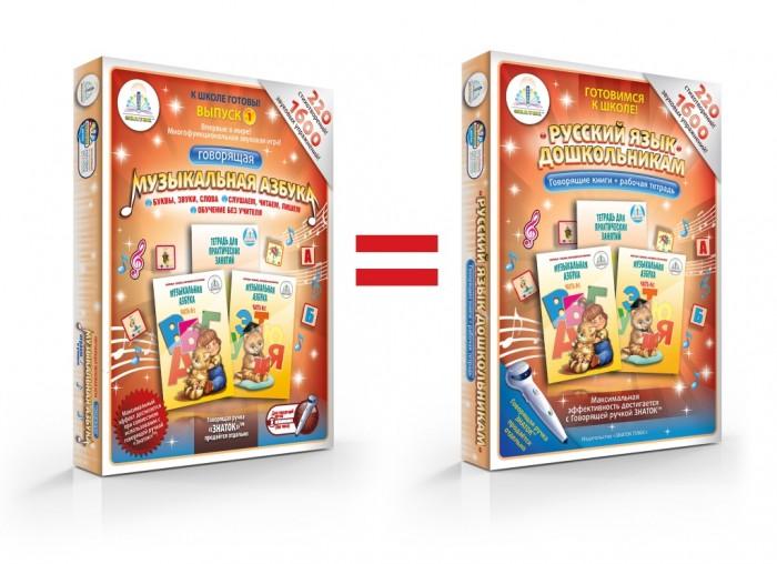 Обучающие книги Знаток Набор книг Музыкальная азбука набор книг триумфатор