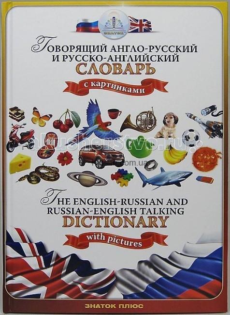 Раннее развитие Знаток Русско-английский и англо-русский словарь книга для говорящей ручки
