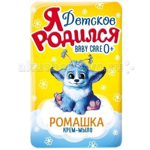 Косметика для новорожденных Я родился Крем-мыло с ромашкой 180 г искусственные ромашки в корзине