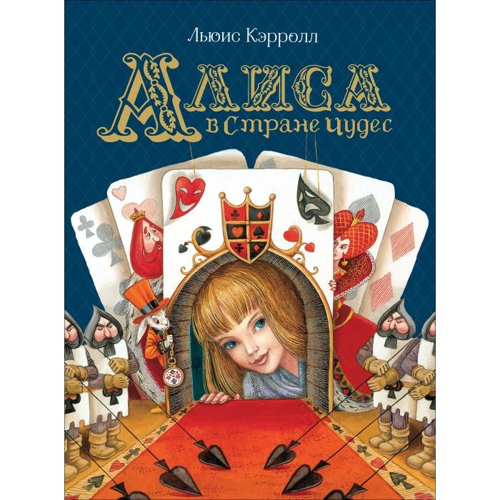 Купить Художественные книги, Росмэн Сказка Алиса в Стране Чудес Кэрролл Л.