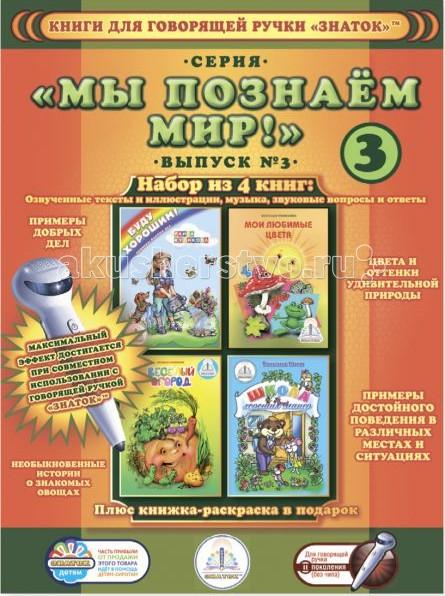 Раннее развитие Знаток Набор книг Познаем-мир 3 для говорящей ручки набор книг для говорящей ручки знаток познаем мир 3